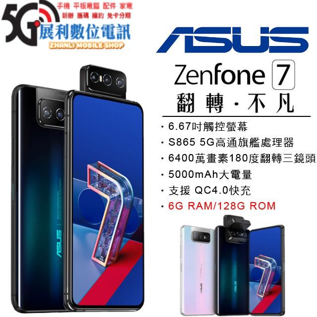 【展利數位電訊】 華碩 ASUS ZenFone7 6G/128G 8G/128G/256G 6.67吋 ZS670KS