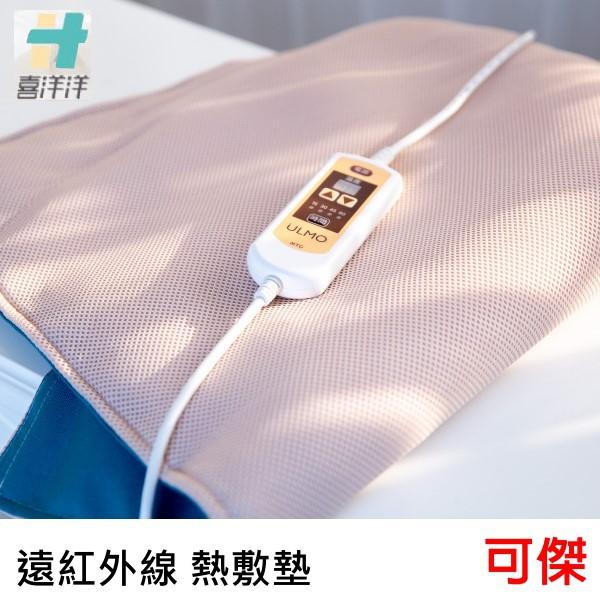 喜洋洋 熱敷墊 (未滅菌)  遠紅外線熱敷墊 熱敷墊 電毯 雙重電子式溫控 加熱層雙重絕緣 獨家設計降低電磁波