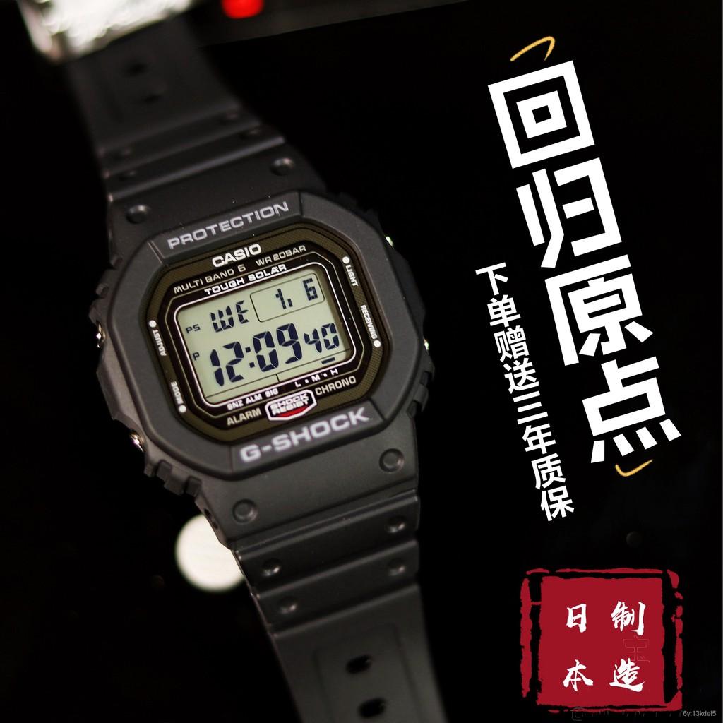 卡西歐金屬方塊原點GW-5000-1JF M5610BC-1JF M5610BA GW-M5610-1