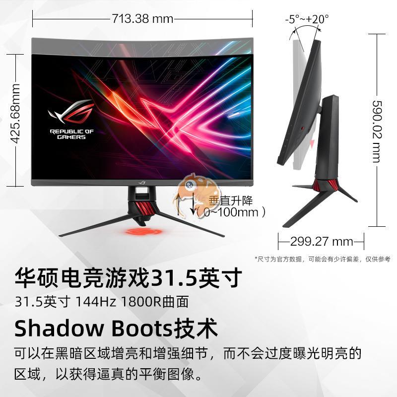 🔥熱銷新款🔥 Asus/華碩玩家國度XG32VQ/XG32VQR旗艦店臺式電腦顯示器31.5英寸2K電競曲面筆記本外