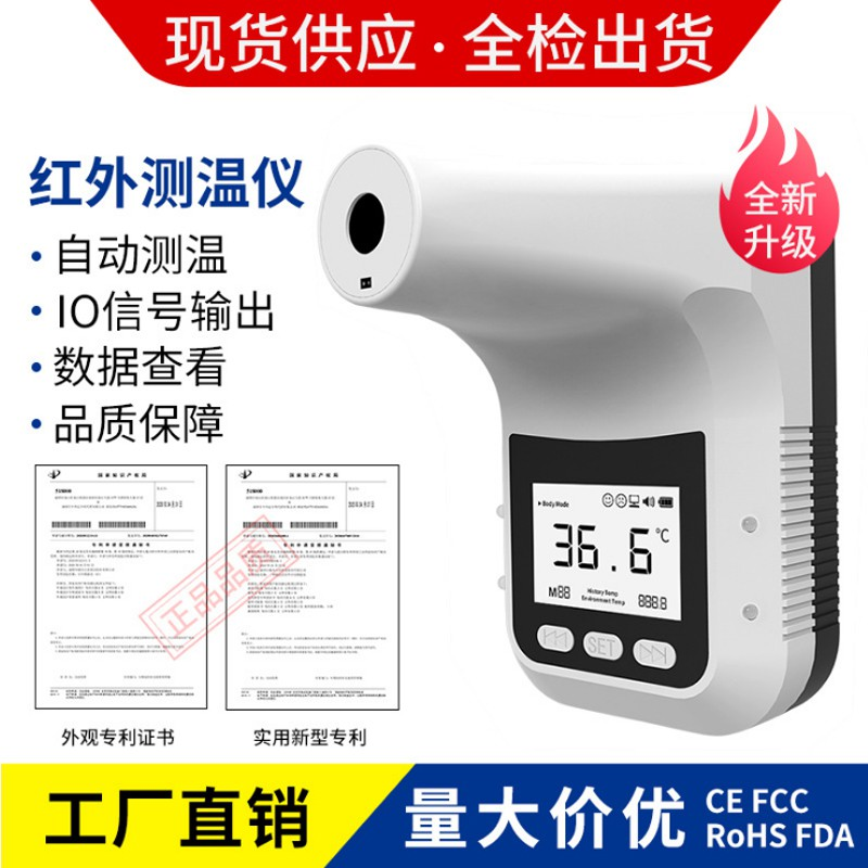 AGA002 K3 pro紅外感應溫度電子測溫儀非接觸式測溫槍高精度商場探熱槍