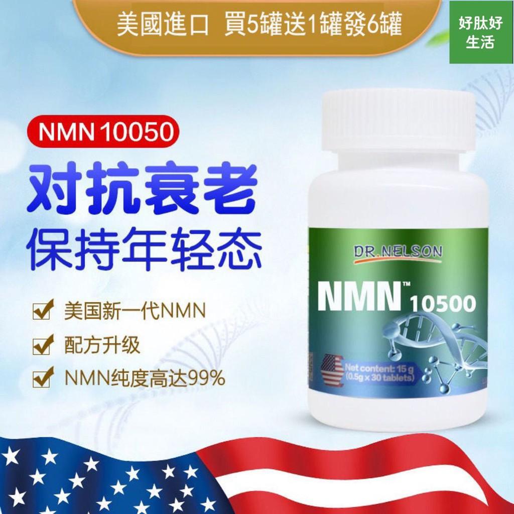 【買5送1】美國正品NMNβ-煙酰胺單核苷酸10500NAD+基因修復 NAD+γ氨基丁酸 抗衰老