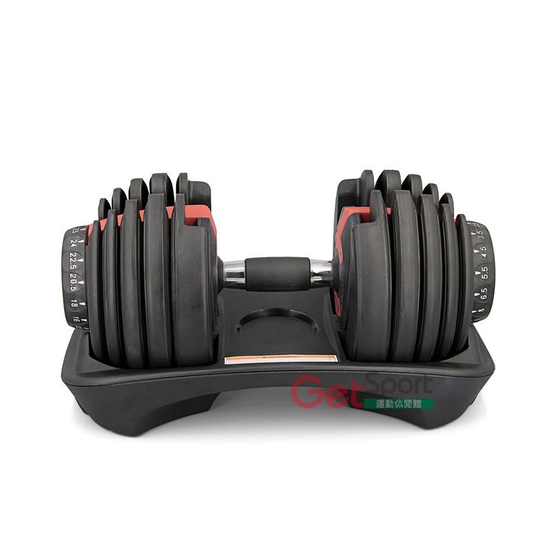 快速調整型啞鈴24公斤(24kg組合式啞鈴/52.5磅/52LB可調式啞鈴/15段重量/重訓/舉重/槓片/槓鈴)