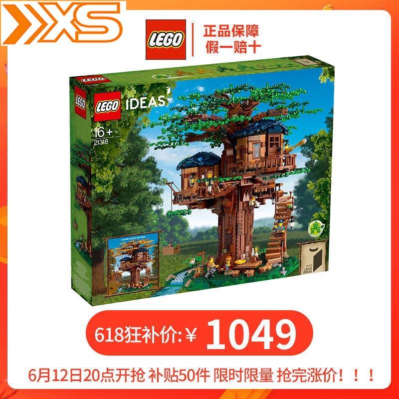 【現貨速發】【正品保證】樂高LEGO積木ideas系列21318樹屋益智拼裝玩具禮物♥1506號購物城♥