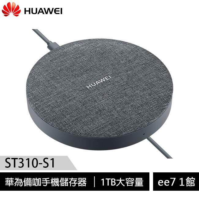 HUAWEI ST310-S1華為備咖手機儲存器/1TB大容量/華為手機最佳伴侶/即插即用/充電備份~售完為止ee7-1