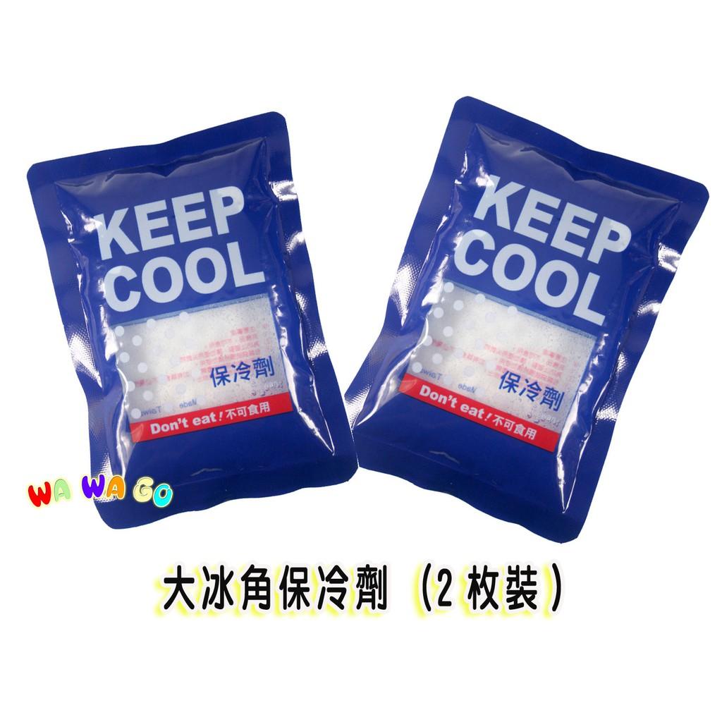 大冰角保冷劑 (2枚裝)配合母乳護送袋使用 延長母乳保存時間 運送更方便 娃娃購