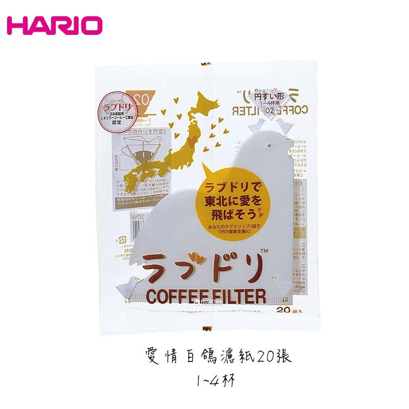 【現貨】HARIO 愛情白鴿濾紙1~4杯 20張 酵素漂白濾紙(公司貨)