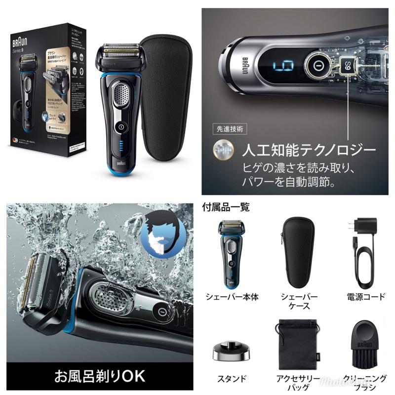 2018新款 BRAUN 百靈 9240s-P 電動刮鬍刀 四刀頭 日本訂約5-10天 下標前請先詢問 謝謝