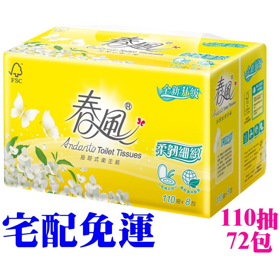 🌟歡樂省錢王🌟春風柔韌感抽取式衛生紙 柔韌細緻 雙層 110抽72包