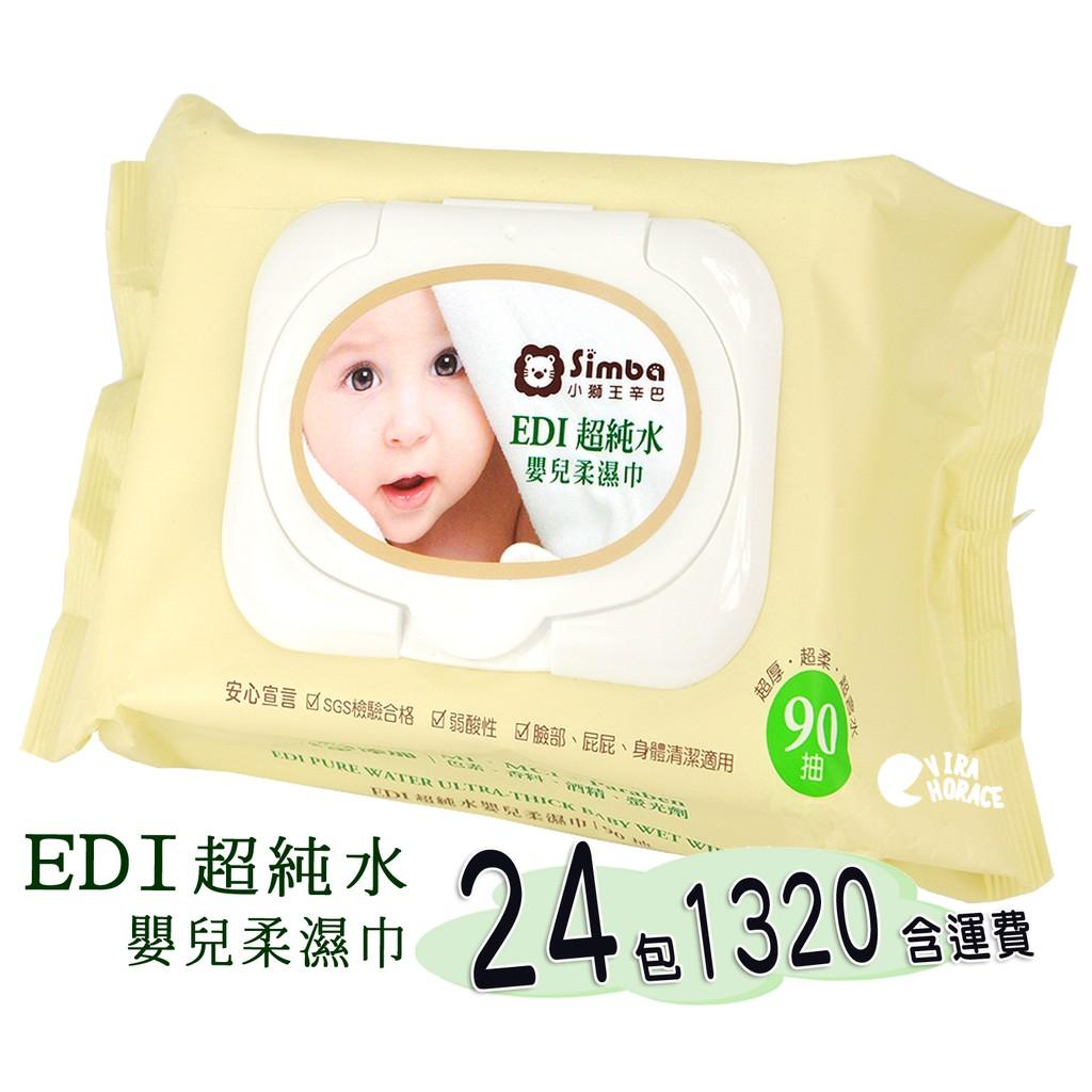 小獅王辛巴EDI超純水嬰兒柔濕巾90抽 小獅王辛巴濕紙巾超厚型 (24包 1320含運)HORACE