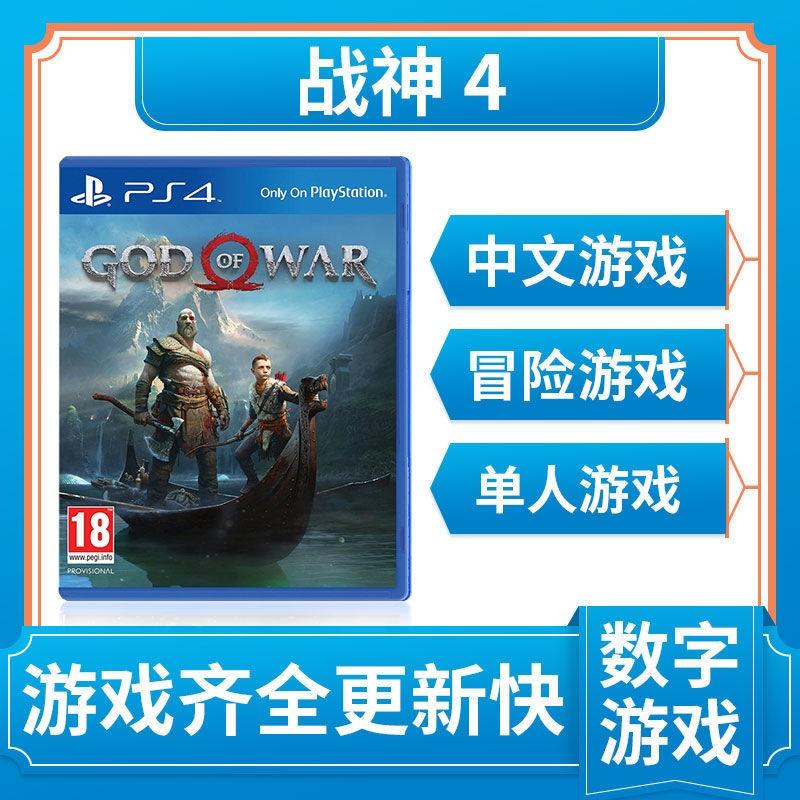 「HBJ 」PS4遊戲數位版會員 戰神4 下載版PS5二手遊戲遊戲光碟