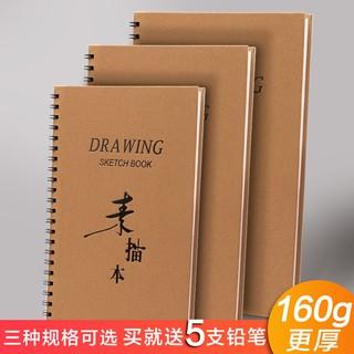 素描本學生速寫本 8開素描本學生用16k a4 8k速寫本空白手繪厚繪畫本彩鉛專用美術紙t925