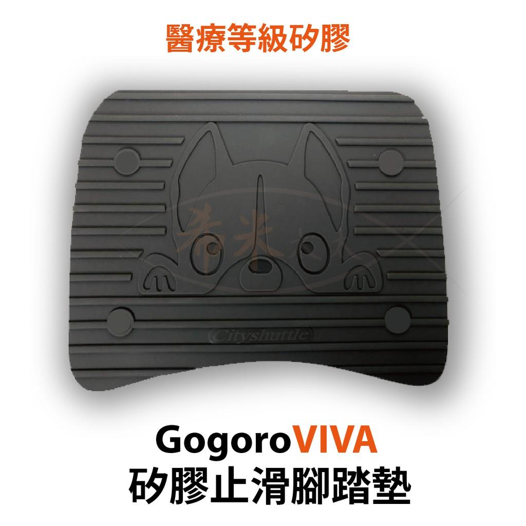 gogoro viva 矽膠止滑腳踏墊 服貼腳踏墊 viva lite腳踏墊 寵物腳踏墊 踏墊 止滑踏墊