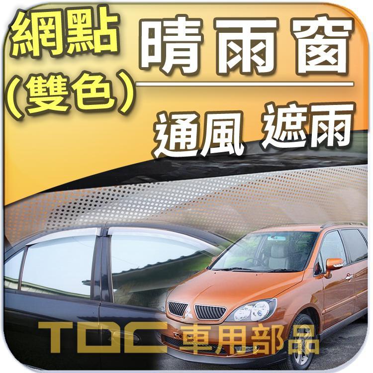 【TDC車用部品】三菱 SAVRIN,Grunder,福利卡,FREECA,網點,雙色,晴雨窗