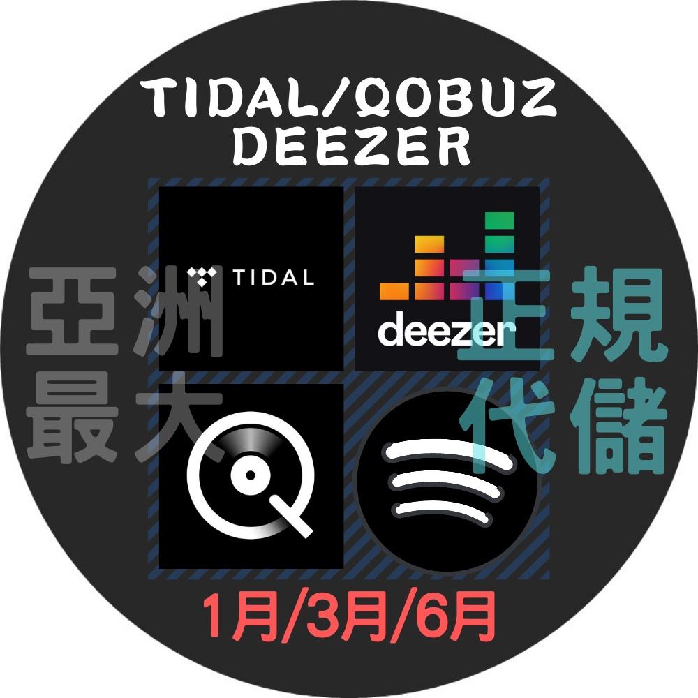 ❤ TIDAL ❤ Qobuz ❤ Deez ❤ 1個月 3個月 無損音樂 音樂帳號 發燒友 團隊售後