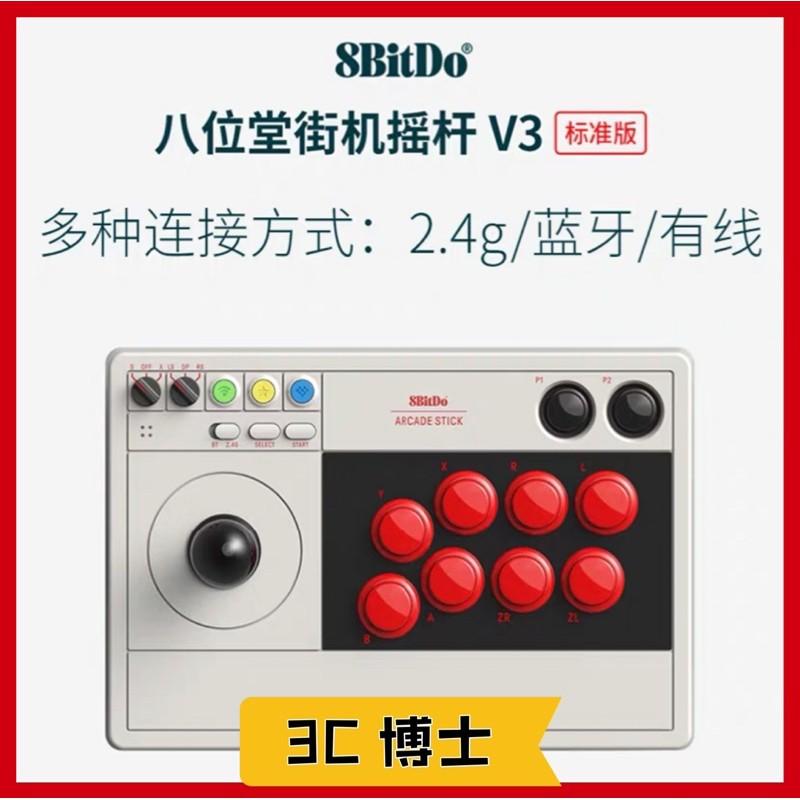 八位堂 8Bitdo NS Switch 無線 藍芽 連發 巨集 快打旋風 格鬥搖桿 街機搖桿 V3