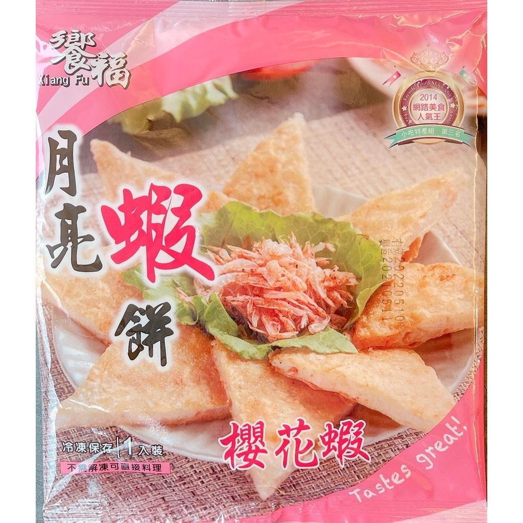 【有夠俗水產】月亮蝦餅  飄香櫻花蝦  饗福  福寶  240g/片
