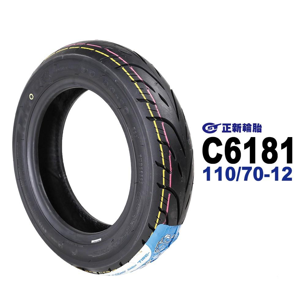 正新輪胎 REABO 銳豹 C6181 110/70-12