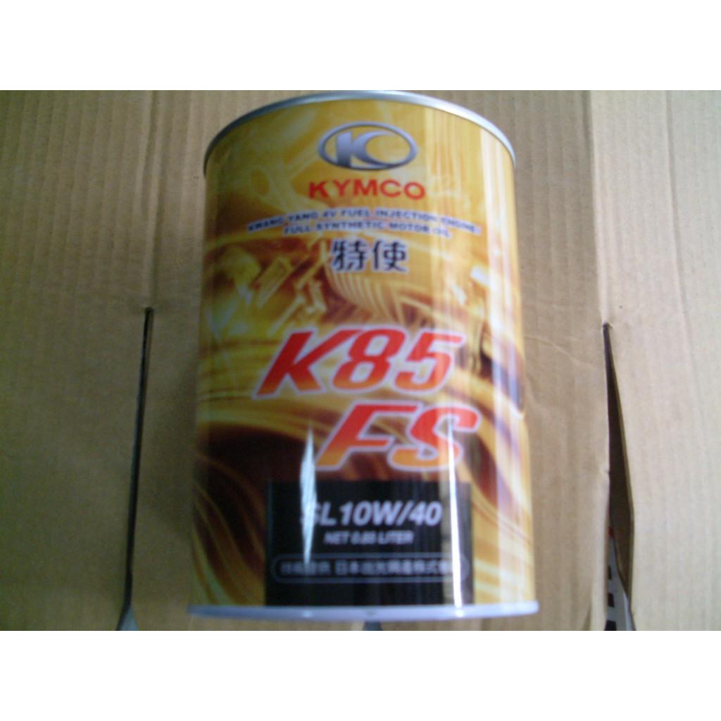 ☆三重☆光陽 K85 FS G5 G6 10W/40 全合成機油 【3瓶650元】