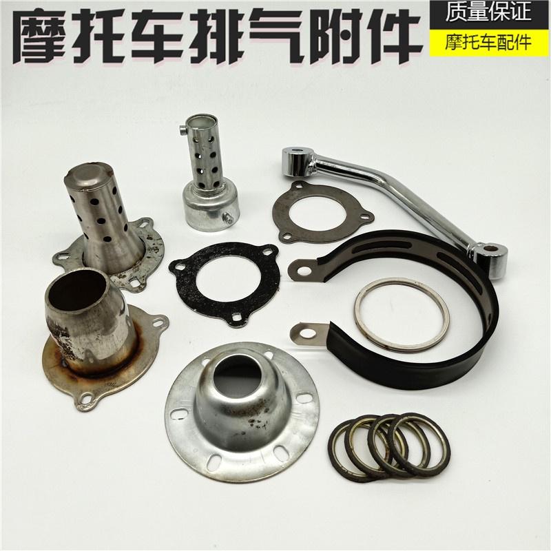 【機車改裝】適用本田VTEC CB400 排氣管 圓墊 三角鐵片 石棉墊 焊接口 消音塞