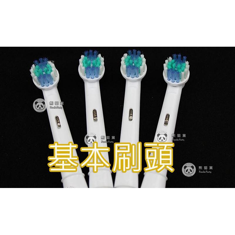 【4入】副廠 基本刷頭 電動牙刷 刷頭 牙刷頭 歐樂B 電動牙刷 德國百靈 Oral b Oral-B 對應EB17牙刷