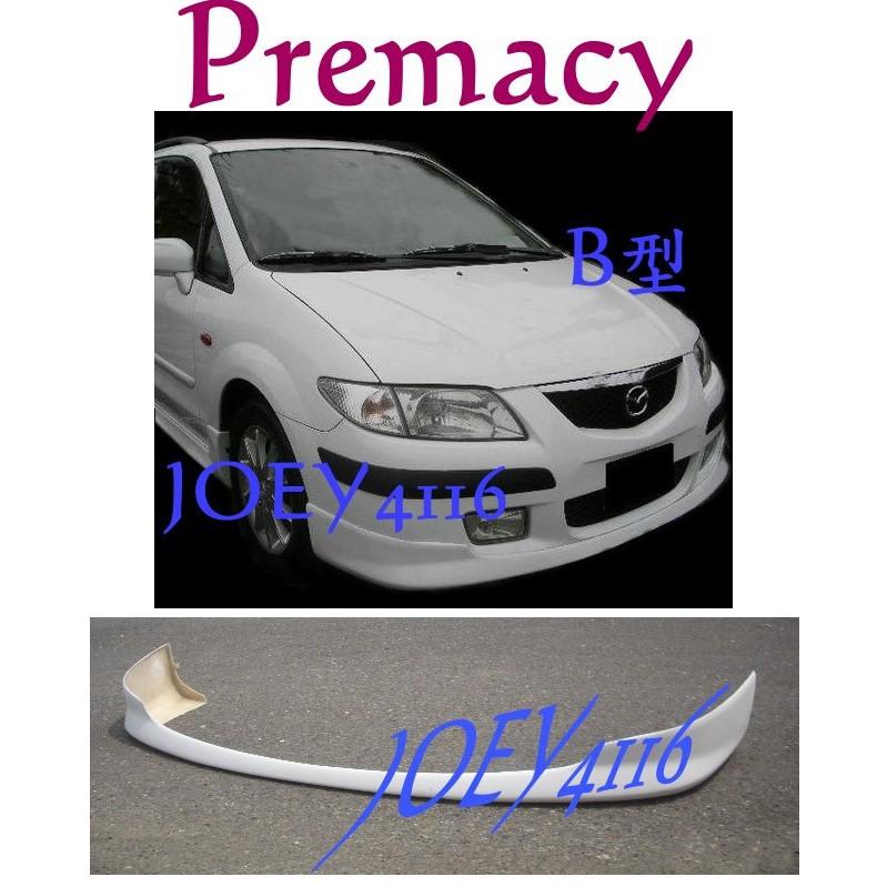 MAZDA PREMACY 1.8 原廠型下巴套件