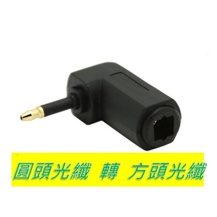 【蝦皮最熱】 SPDIF DAC 數位光纖 方轉圓頭 光纖線轉換頭 光纖轉接頭 數位轉類比 光纖轉類比 同軸轉類比