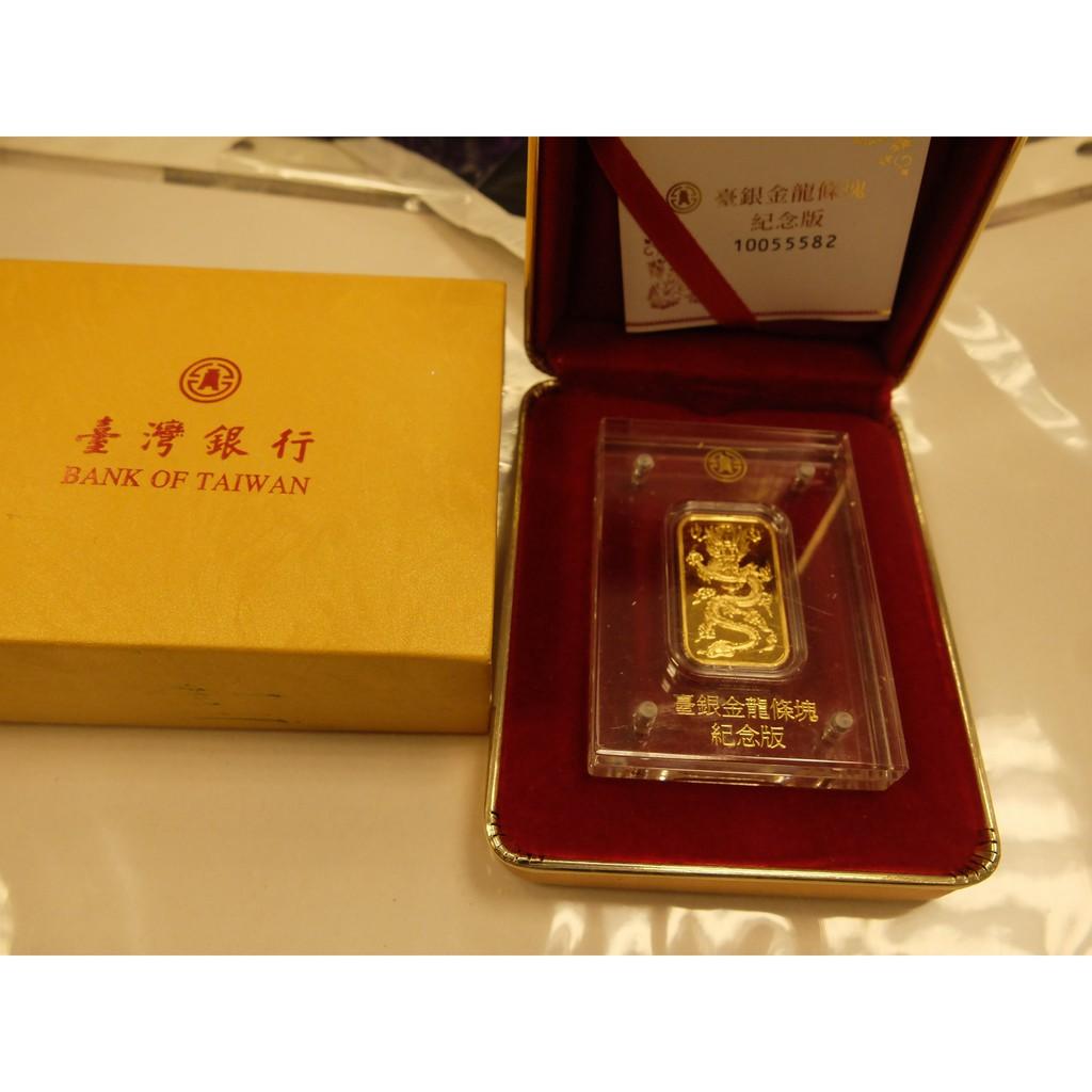 建國百年台灣銀行金龍條塊紀念版發行價 蝦皮購物