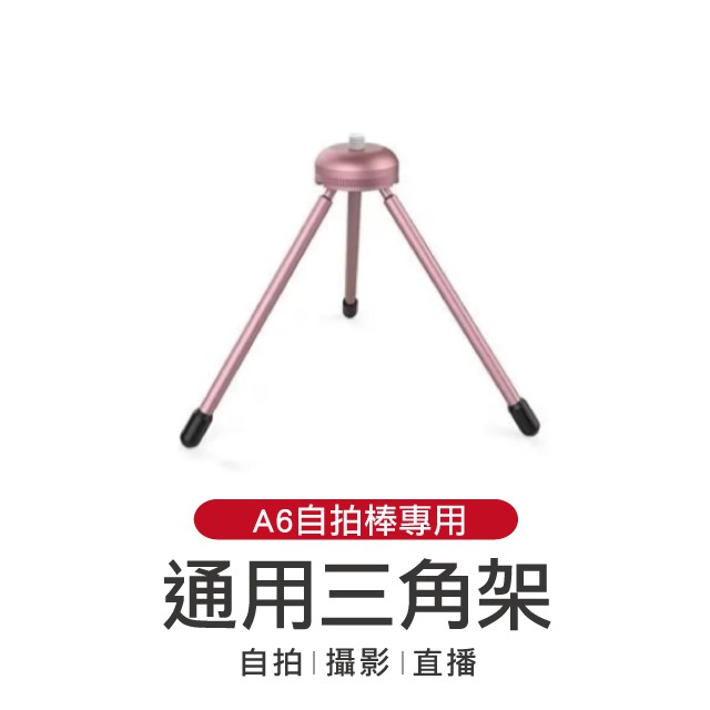 A6 自拍棒專用 腳架組 三腳架 角架 直播腳架 自拍架 支架 相機支架 手機支架 攝影拍照 數位相機腳架 手機拍照架