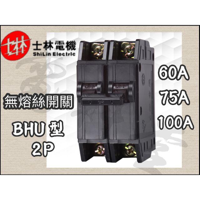 【電子發票 公司貨】士林電機 BHU 2P 10kA 60A~100A 無熔絲開關 無熔線斷路器 NFB 士林