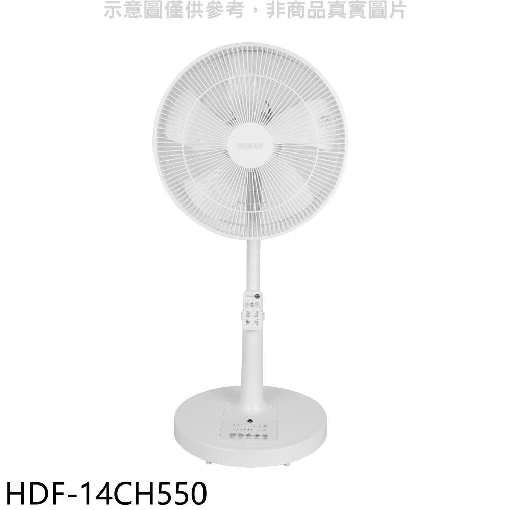 禾聯 14吋DC變頻無線遙控風扇立扇電風扇 HDF-14CH550 廠商直送 現貨