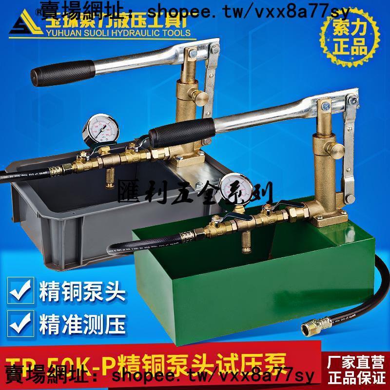 T-50K-P手動試壓泵 鐵箱銅頭水壓機打壓泵手動式壓力泵水管試壓泵