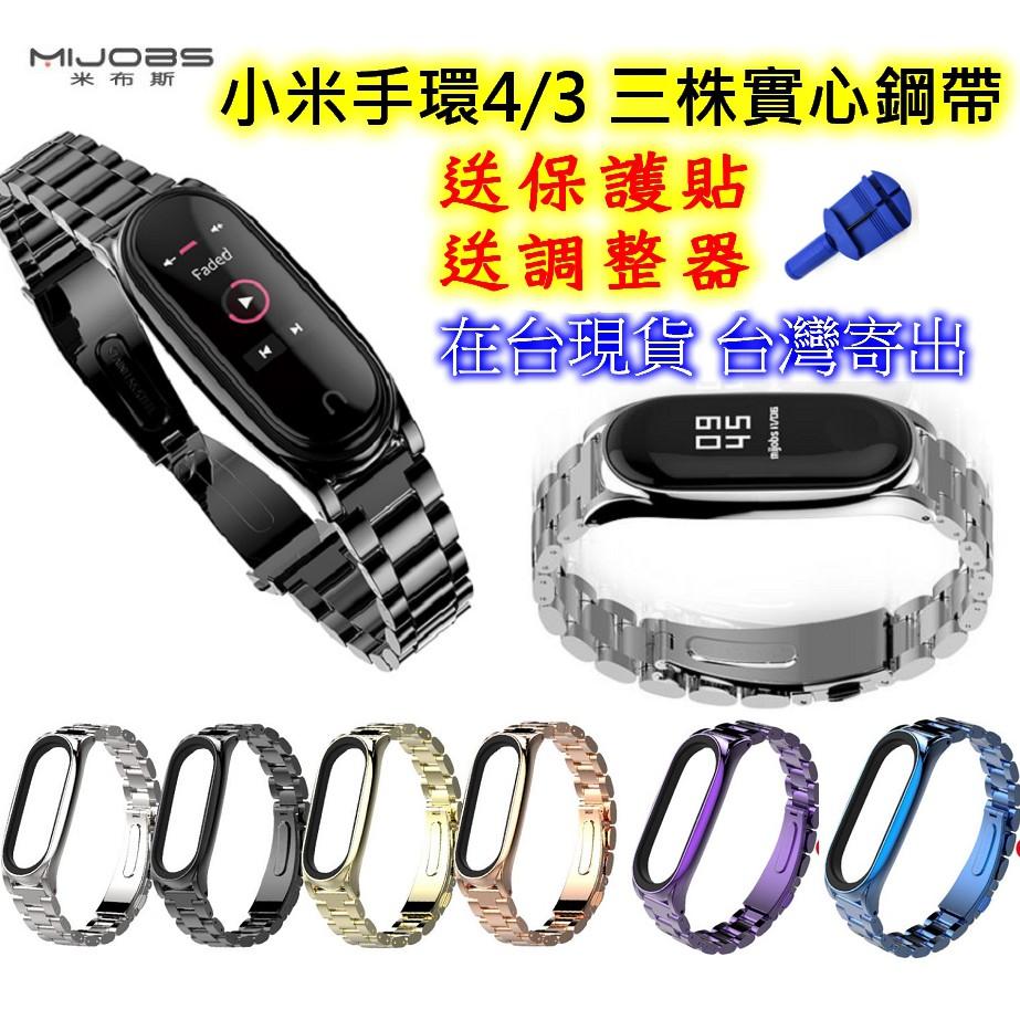 小米手環4 小米手環5 小米手環3 三株實心鋼帶 米布斯 majobs原廠正品 小米手環3 通用 蝴蝶扣錶帶 不鏽鋼