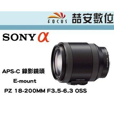 《喆安數位》Sony E PZ 18-200MM F3.5-6.3 OSS SELP18200 APSC 錄影鏡頭