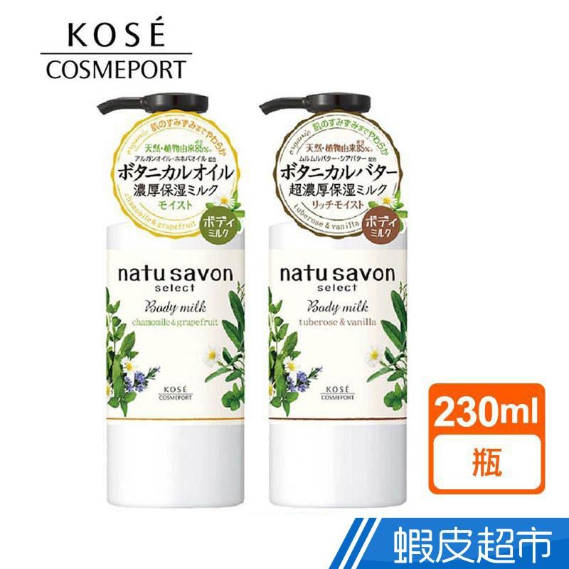 KOSE NATU SAVON 然植萃 身體乳 230ml:水嫩