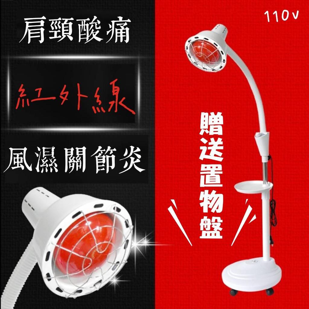 【現貨 可超商取貨付款】紅外線理療燈 美容紅外線治療燈110V (送置物托盤)