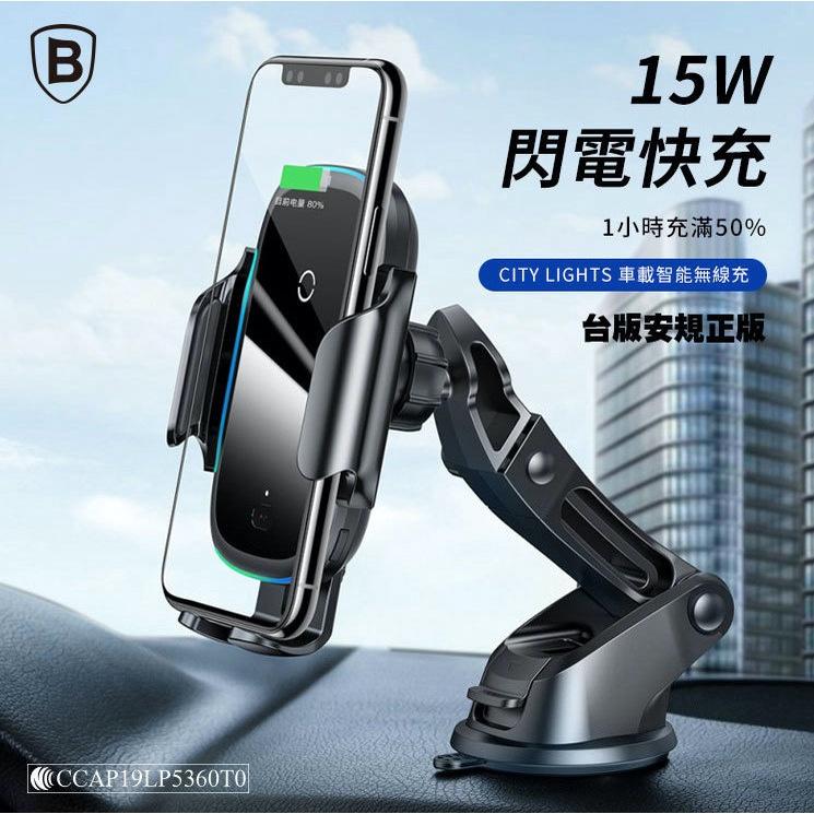 Baseus 倍思 智能無線充電車用手機架 出風口 車架 手機支架 車用支架 無線充電 汽車支架