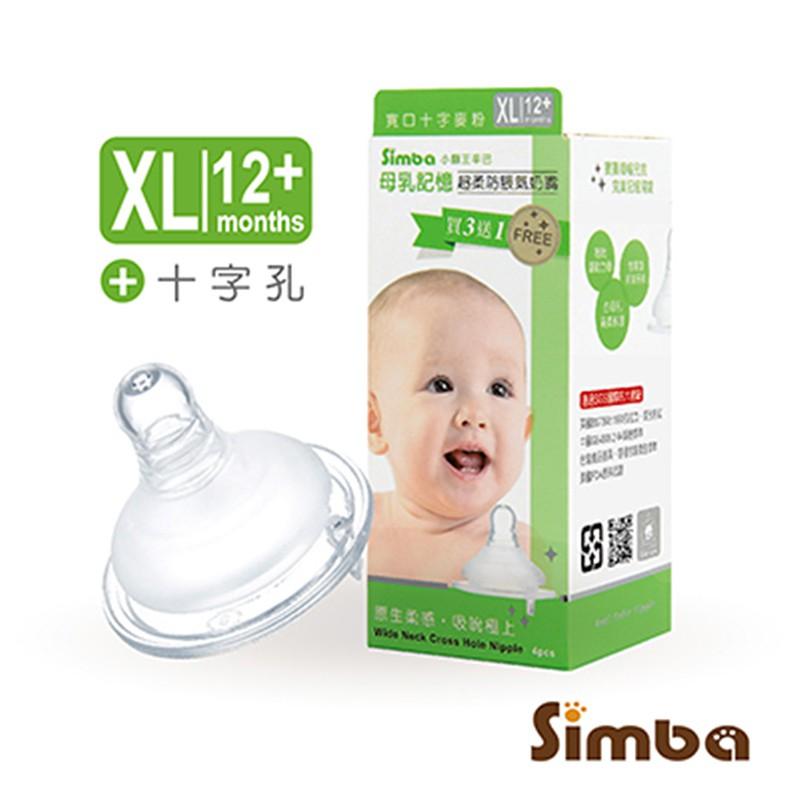 小獅王辛巴 母乳記憶超柔防脹氣奶嘴 寬口十字M XL