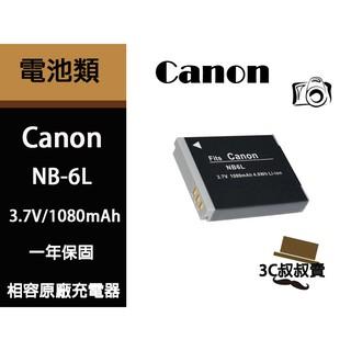 Canon NB-6L 鋰電池 IXUS 200 210 IS  SX600 SX610 SX700 SX710HS 新北市