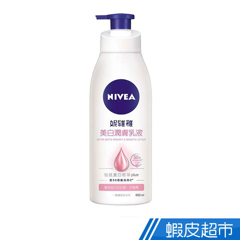 NIVEA妮維雅 美白潤膚乳液 400ml 現貨 蝦皮直送
