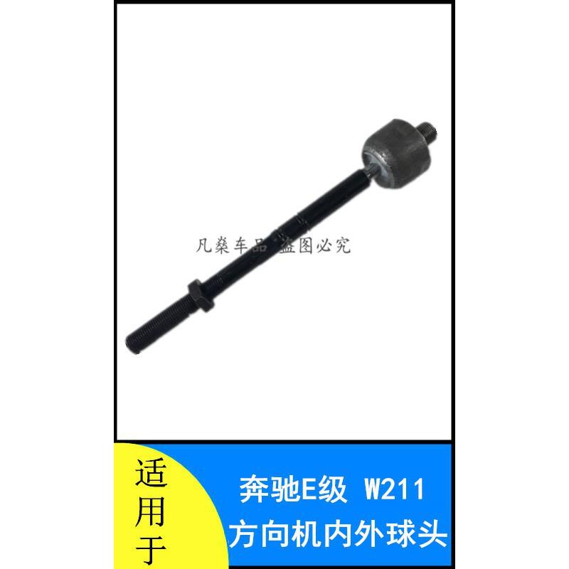 【新款現貨】適用于奔馳E級W211 方向機E200