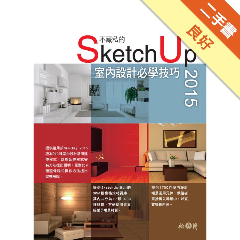 不藏私的SketchUp 2015室內設計必學技巧[二手書_良好]1395