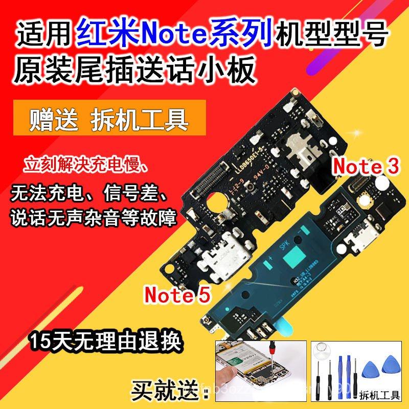 全系列 各大牌手機零件適用紅米Note3/4/4X/NT5/5A/Note6/6P/7/7P尾插充電送話小板 原裝  支