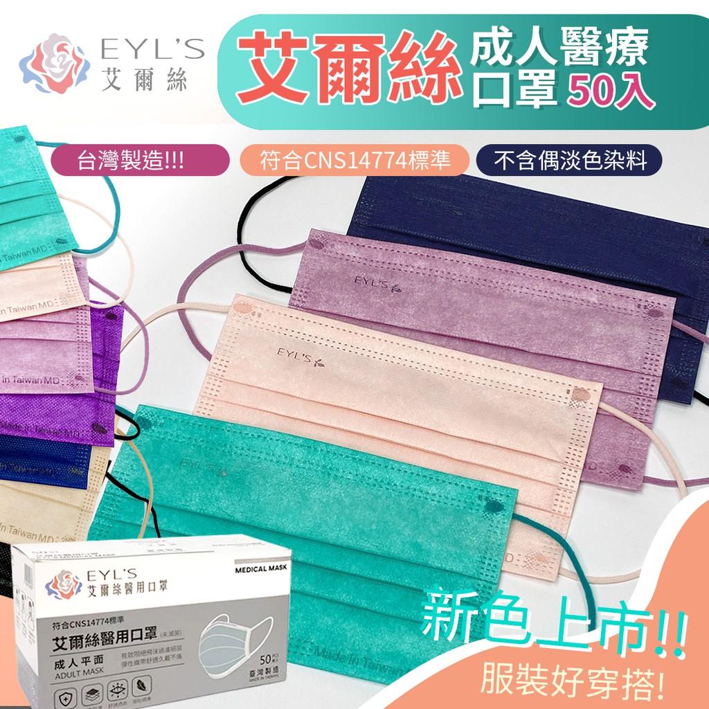 艾爾絲 EYL'S成人醫用口罩 50入 台灣製口罩 彩色醫療口罩 KZ0020 奶茶色醫療口罩 牛仔藍醫療口罩