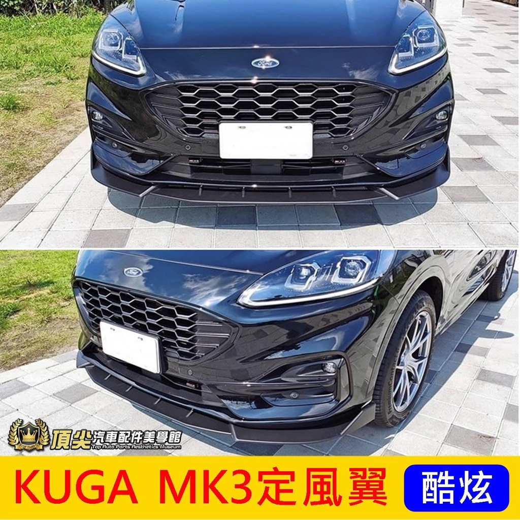 FORD福特【KUGA MK3定風翼】2020-2021年 新KUGA前後下巴 定風翼 前後包 導流板 擾流板 改裝套件