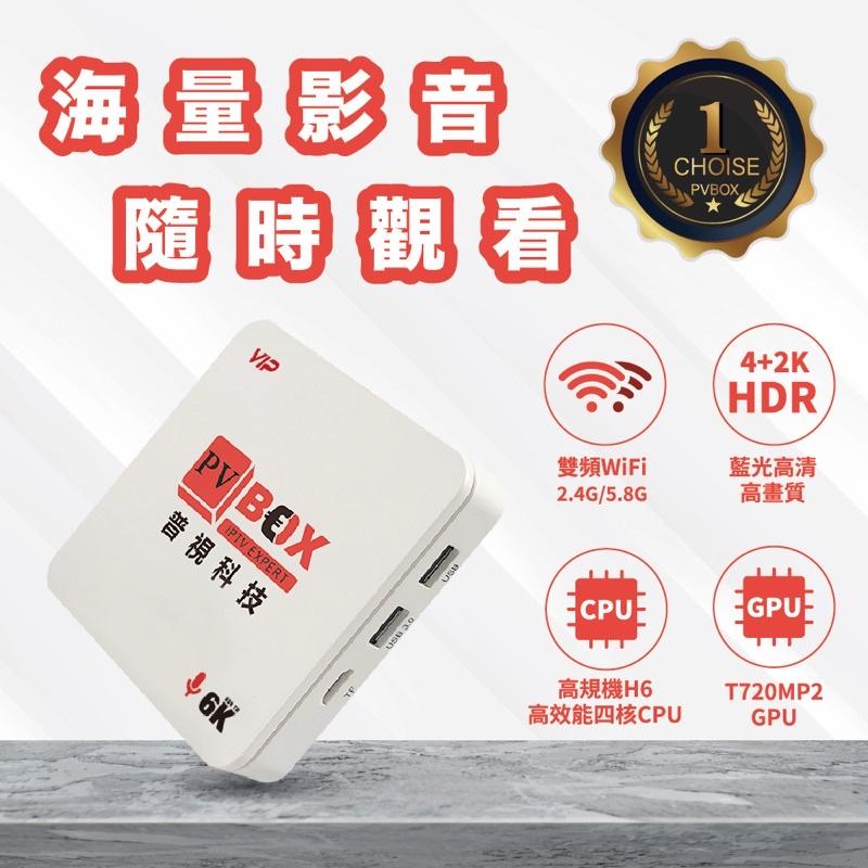 私訊優惠『現貨』PVBOX 普視盒子2+32  4+64【台灣公司貨一年保固】贈鍵盤飛鼠