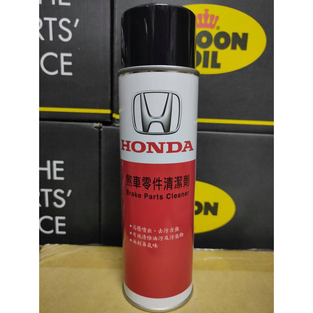 [油虎] HONDA 本田 原廠 煞車零件清潔劑 煞車清潔劑 碟盤 清潔劑 煞清 來令片 同 WURTH