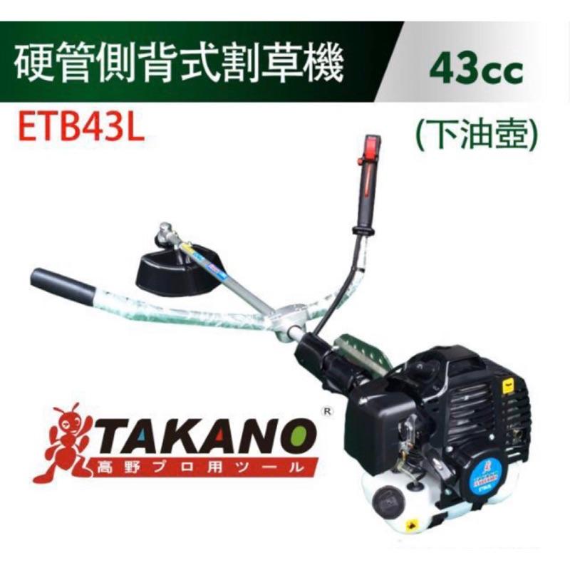 TAKANO 高野 ETB43L 二行程硬管側背式引擎割草機43cc (下油壺)