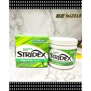 美國Stridex水楊酸棉片綠色款(溫和型)美國Stridex去粉刺黑頭抗痘去痘棉片清潔毛孔無酒精2%水楊酸55片 雲林縣