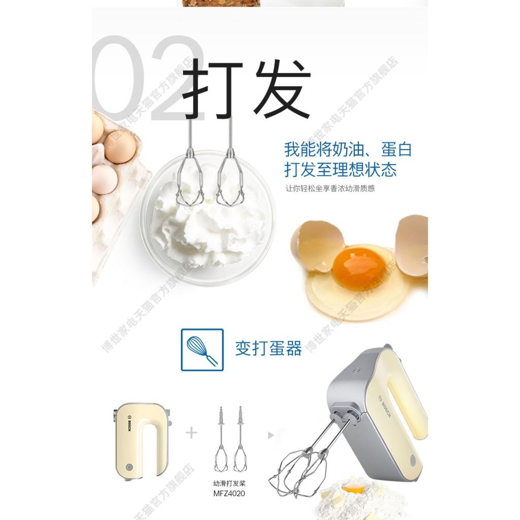 ✨品質打蛋器✨ Bosch/博世打蛋器電動家用小型烘焙大功率奶油打發器MFQM440VCN電動攪拌器電動打蛋器打蛋機鮮奶